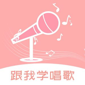 跟我学唱歌-最实用唱歌声乐技巧