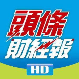 頭條財經報高清揭頁版for iPad